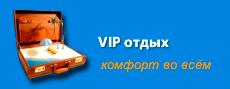 VIP отдых